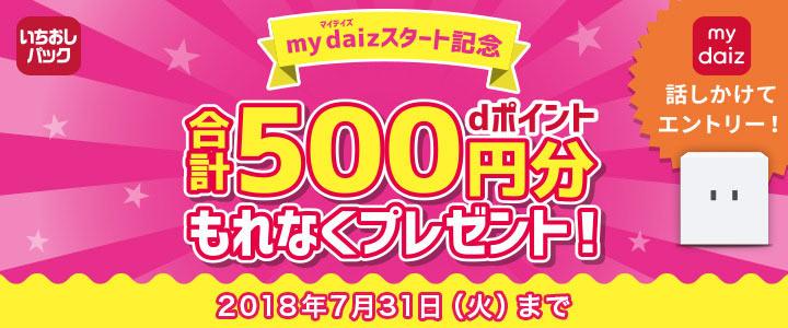 mydaizスタート記念 合計500円分dポイントもれなくプレゼント!2018年7月31日(火)まで