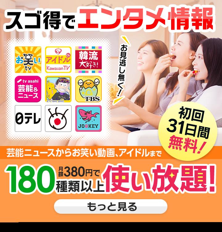 人気コンテンツ・アプリが月額380円(税抜)で使い放題