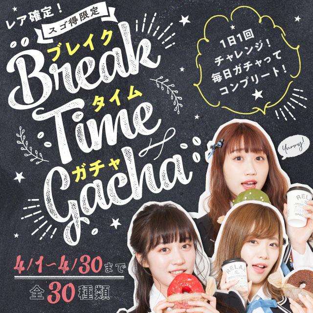 BreakTimeガチャ 4.1~4.30 全30種類