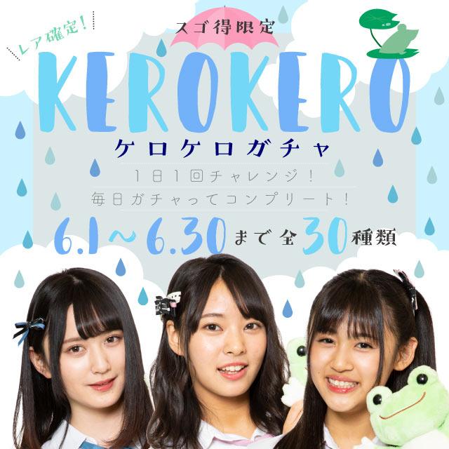 KEROKERO(ケロケロ)ガチャ 6.1~6.30