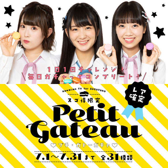 Petit Gateau プチ・ガトーガチャ 7.1~7.31