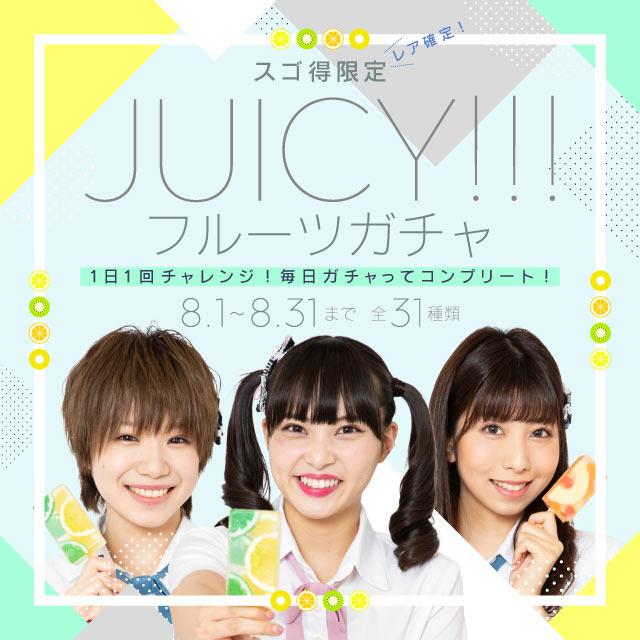 JUICY!!フルーツガチャ 8.1~8.31