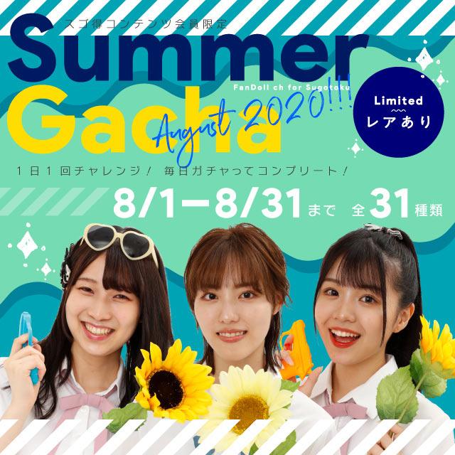 Summerガチャ 8.1~8.31
