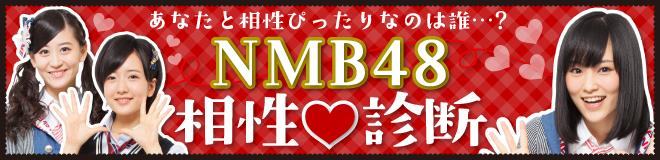 NMB48 相性診断