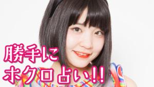 0113nemotohokuro_samune.jpeg