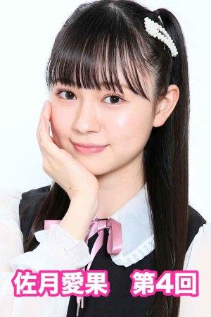 satsukiaika_thumb4.jpeg